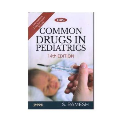 Common Drugs In Pediatrics 14th/2020 By S Ramesh