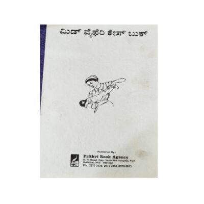 ಮಿಡ್ ವೈಫರಿ ಕೇಸ್ ಪುಸ್ತಕ ( Midwifery Casebook - Kannada)